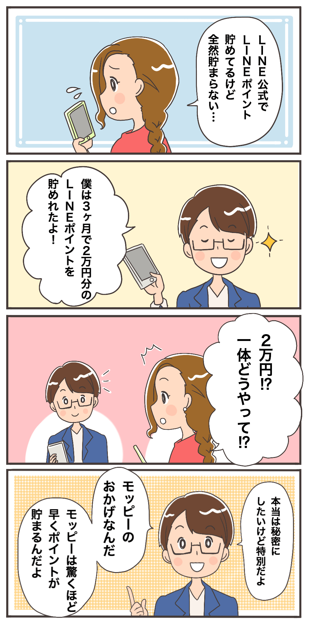 貯め 方 ポイント line